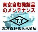 東京自動機製品の保守・メンテナンス