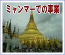ミャンマーでの事業